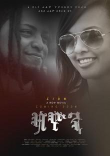 Zion - An Ethiopian Movie